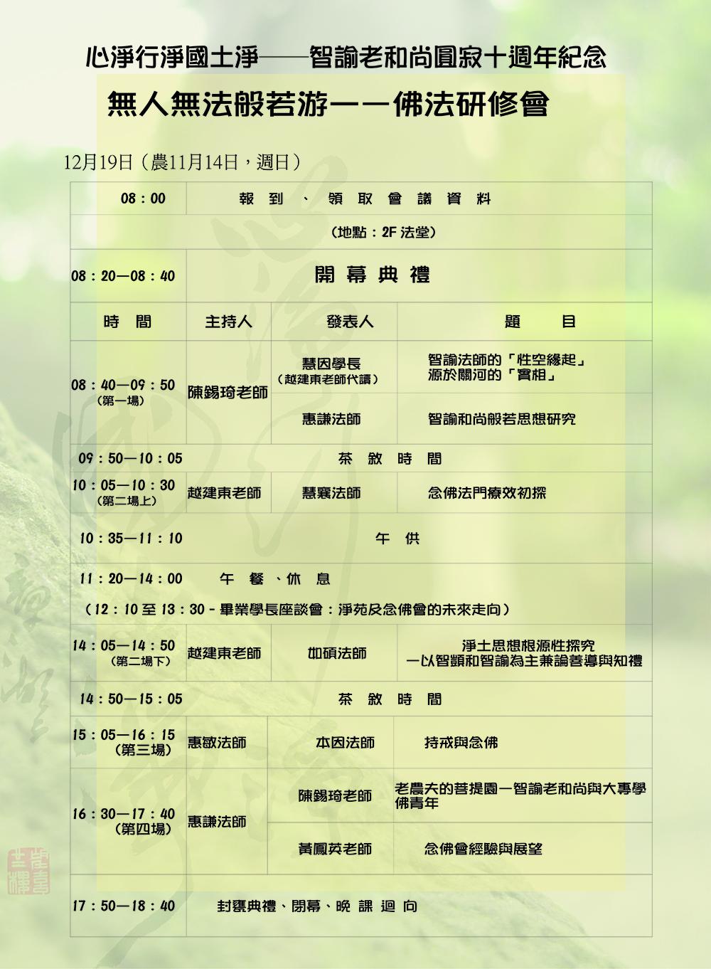 佛法研修會(1000x1362)