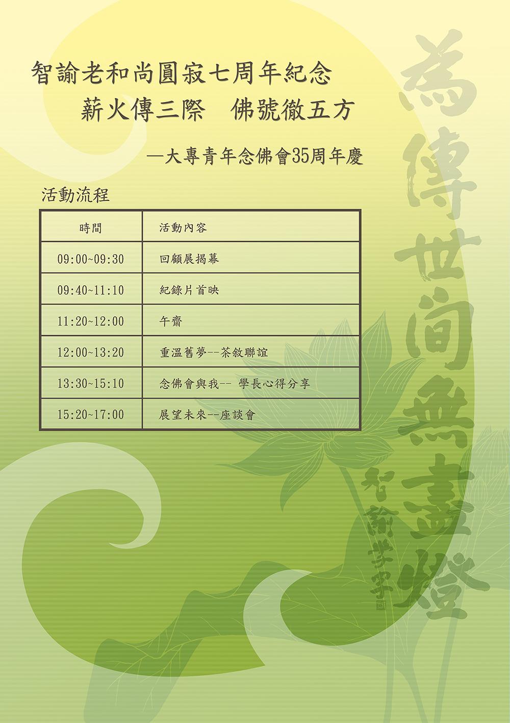 2007活動流程(1000x1417)